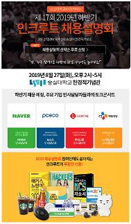 '2019 하반기 인크루트 채용설명회' 27일 개최