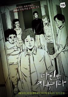 네이버웹툰, '타인은 지옥이다' 특별편 공개