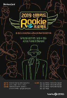 신한카드, 루키 프로젝트 톱 6 선정…31일 공연