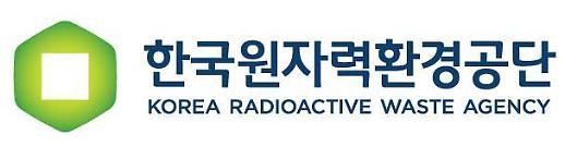 원자력환경공단, 방폐물 핵종 분석오류 재발방지 대책마련