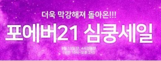 '포에버21 심쿵세일' 13일 오후 2시까지 전상품 추가 50% 할인