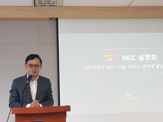1초도 끊김없다 SK텔레콤, 초저지연 5GX MEC' 기술 공개