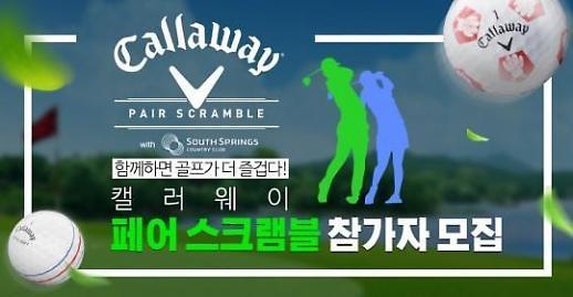 [골프+] 캘러웨이 최초 아마추어 골프대회 연다…20일까지 참가자 모집
