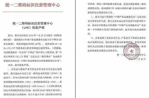 한국중흠, 중국UTC' 성명서 공개