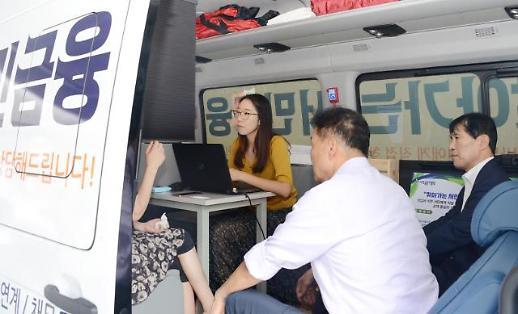 서민금융진흥원, '찾아가는 서민금융' 1호 군포서 시작