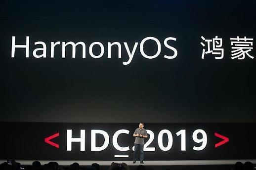 화웨이 하모니 OS, 넌 정체가 뭐니?