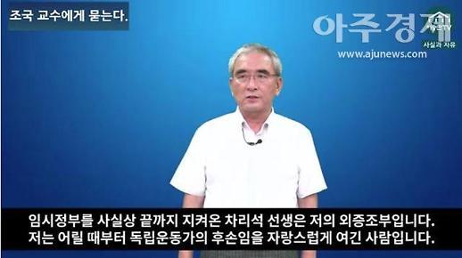 가짜 독립운동가 후손' 논란 이영훈 피소…'아베찬양' 주옥순도 고발당해