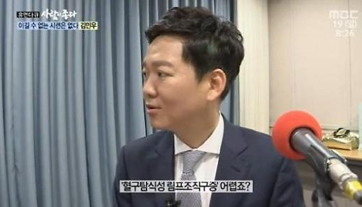 가수 김민우 아내와 사별하게 한 혈구 탐식성 림프조직구증 무엇?