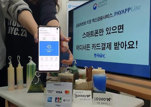 한국NFC, 사업자등록증 없는 개인간 카드결제 시대 선도 나서