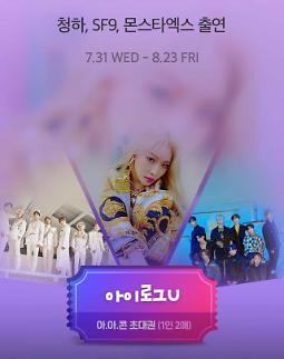 LG유플러스, 청하·SF9·몬스타엑스 합동 콘서트 28일 개최