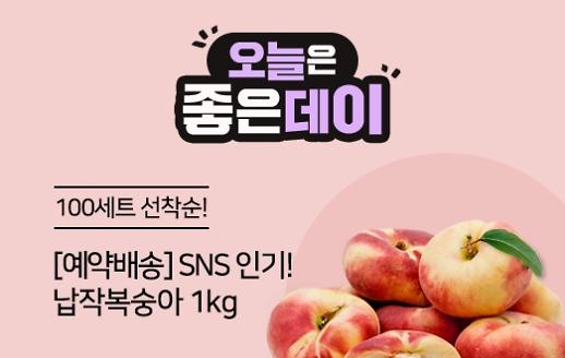 홈앤쇼핑, SNS 인기템 '납작복숭아' 100세트 한정 판매