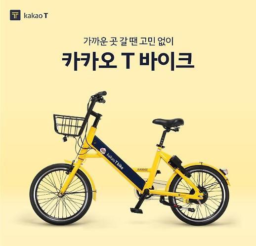 카카오 공유자전거, 21일부터 기본료 1000원→1130원으로 오른다... 보험료 반영