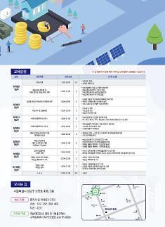 리츠협회 부동산금융 아카데미 입문과정 2기 수강생 모집