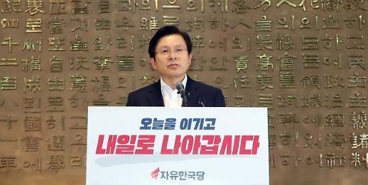 """[전문] 황교안 """"문재인 정부 국정 대전환 위해 모든 것 걸고 싸울 것"""""""