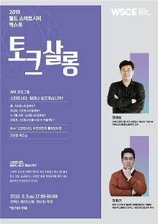 국토부-LH, 스마트시티 이해증진 위한 토크콘서트 개최