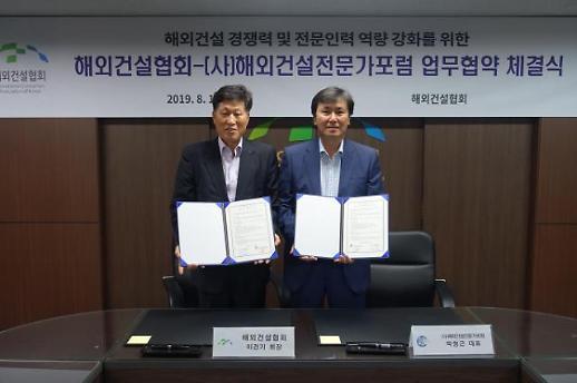 해건협-(사)해외건설전문가포럼, 해외건설 경쟁력 강화 위해 손잡아