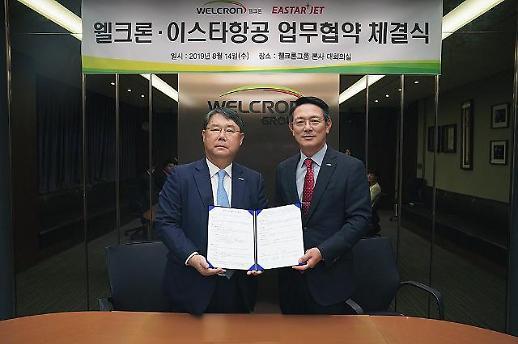 웰크론, 이스타항공과 상호협력 업무협약 체결