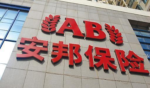 자산매각 가속화 중국 안방보험, 日부동산 자산 처분