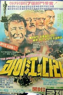 콰이강의 다리 어떤 영화…일본군 포로수용소 소장과 영국군 공병 대장의 갈등 다뤄