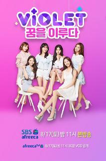 아프리카TV, 댄서BJ들의 아이돌 데뷔기 17일 첫 방영