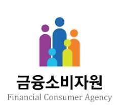 금소원, 'DLS 투자자 피해' 전액 배상 소비자 소송 추진