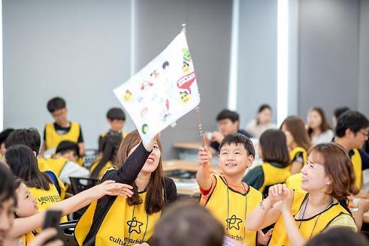 """넷마블문화재단 """"게임으로 임직원 가족과 소통합니다"""""""