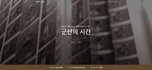 네이버, 온라인 전시 후원 프로젝트 '좋은 전시 후원' 진행