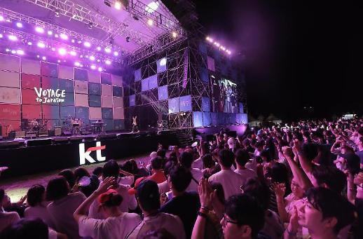 KT, 2019 보야지 투 자라섬 개최...19일부터 티켓예매