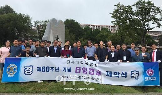 전북대 동아리 '흙회', 창립 60주년 맞아 타임캡슐 설치
