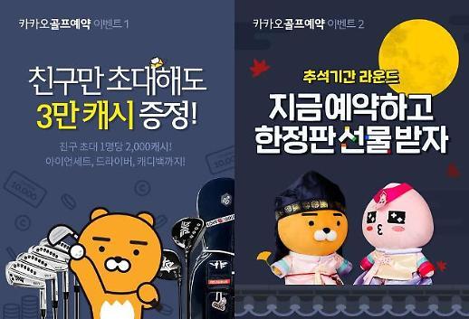 [골프+] 카카오 VX, '카카오골프예약' 이른 추석맞이 예약 이벤트
