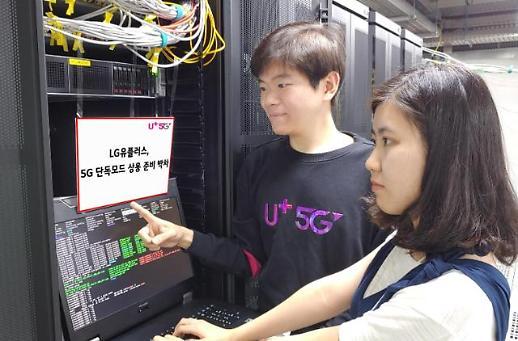 LG유플러스, 5G 단독모드 상용화 준비 박차