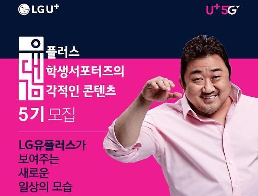 LG유플러스, 대학생 서포터즈 유대감 5기 모집
