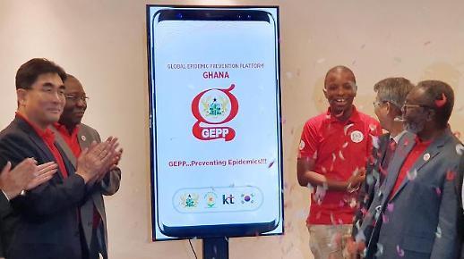 KT, 가나서 해외 최초 GEPP 서비스 출시…감염병 예방 앞장선다