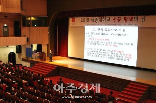 세종대 '2019 전공 탐색의 날' 성료
