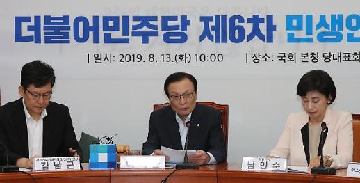 거주지 정보 확인 권리당원 관리 강화 나선 與