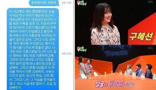 구혜선·안재현 이혼에 문보미 hb엔터테인먼트 대표·미운우리새끼도 화제…왜?