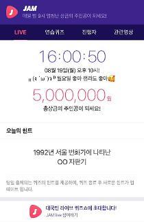 잼라이브 힌트(8월19일) 1992년 서울 번화가에 미팅자판기가?…미팅자판기란?