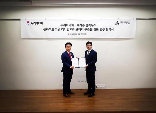 학술 논문 플랫폼 '디비피아', 보안 강화 위해 클라우드 전환