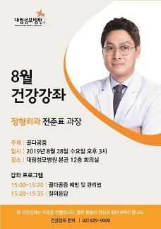 대림성모병원, 골다공증 건강강좌 개최