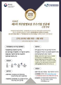 한국발명진흥회, 제3차 직무발명보상 우수기업 인증제 접수 실시