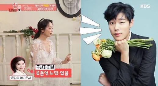박은영 아나운서 예비신랑, 현빈 닮았다