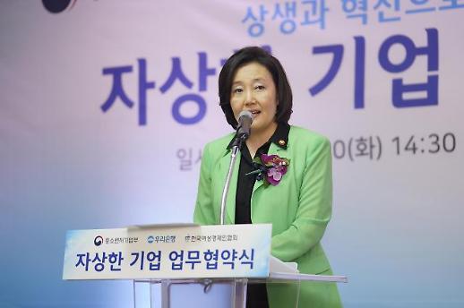 박영선 우리은행·여경협 힘 모아 여성 기업 성공시대 열자