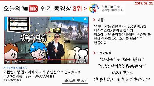 [오늘의 유튜브] 8월 21일 유튜브 BEST 3…'와썹맨 만나 성덕된 후기', '레드벨벳 신곡 음파음파 뮤직비디오' 외