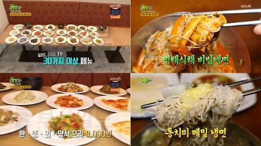 [생생정보통 맛집오늘] 모둠생선구이 의령정원·40년 전통 아귀 수육 김해식당