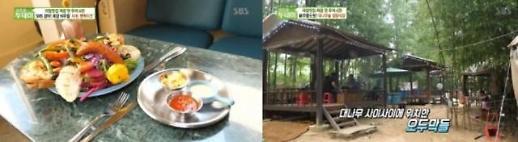 생방송 투데이 대나무숲 캠핑식당은 어디?