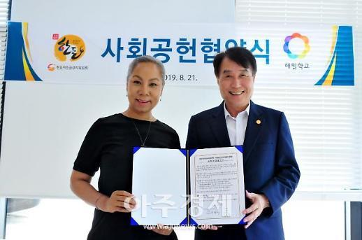 [포토] 한돈자조금-해밀학교, 사회공헌 업무협약식