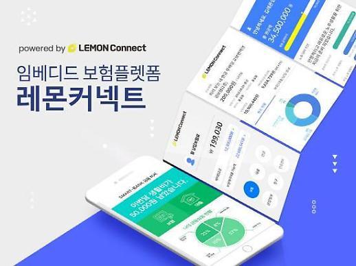 디레몬 레몬커넥트 출시…보험서비스 개발기간·비용↓