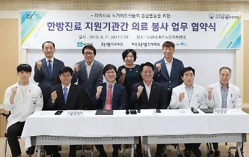 부천자생한방병원-부천시-부천희망재단 '독거노인 돌봄' MOU 체결