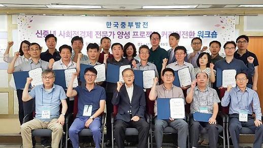중부발전, 5060 신중년 사회적경제 경영자문단 출범