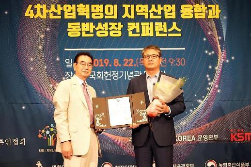 해양환경공단, 4차 산업혁명 경영대상 해양수산부장관상 수상